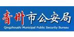 青州文化文化局