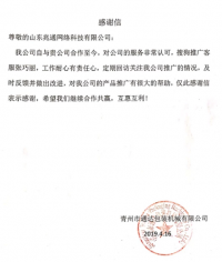 青州市通达包装机械有限公司