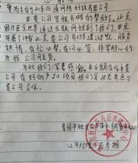 青州市胜发花卉苗木销售中心