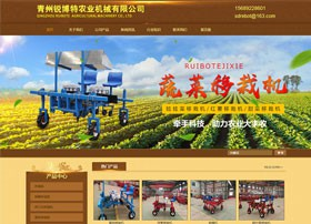 青州锐博特农业机械有限公司