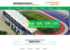 潍坊旺坤膜结构工程有限公司