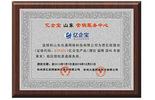 亿企宝(山东)营销服务中心