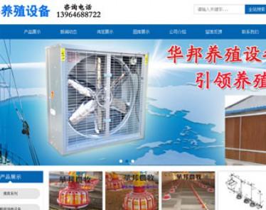 青州华邦农牧机械装备有限公司销售部
